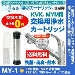 交換不要!維持費0円!【KVK、MYM浄水器カートリッジ互換交換】Hybrid浄水カートリッジ(蛇口内蔵用)KVK、MYM用MY-1【送料無料】50度洗いに最適!【水環境電池楽天】05P23Sep15