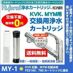交換不要!維持費0円!MY-1【KVK、MYM浄水器カートリッジ互換交換】【プラチナ仕様】Hybrid浄水カートリッジ(蛇口内蔵用)KVK、MYM用MY-1【送料無料】【水環境電池楽天】