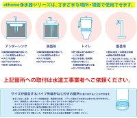 シャワー用浄水器バスシャワー浄水器(プラチナ仕様)【at-01】混合水栓エルボ取付浄水器シャワー浄水器【プラチナ仕様高性能浄水器athomeシリーズ】