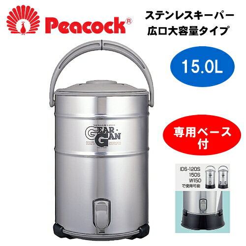 【数量限定在庫処分品】ピーコック ステンレスキーパー(広口大容量タイプ) 15L (IDS-150S) IDS専用ベース(ST-150)付き ウォータージャグ 魔法瓶