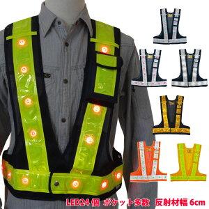 LED 安全ベスト LED 反射ベストミズケイ『光るんです!』LED24個付き 全7色展開ポケット多数 ミズケイ 安全ベスト LED