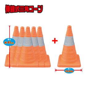 【送料無料】伸縮式三角コーン41cm<オレンジ>5個で1個サービスミズケイ