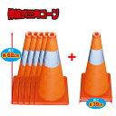 【送料無料】伸縮式三角コーン62cm<オレンジ>5個セットおまけに1個サービス♪ミズケイ