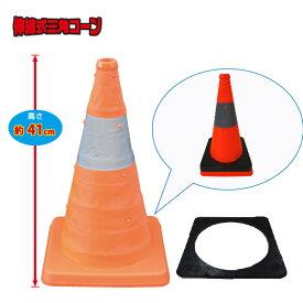 伸縮式三角コーン41cm<オレンジ>&ウエイトセットカラーコーン コーンベットミズケイ