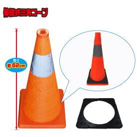 伸縮式 三角 コーン62cm<オレンジ>&ウエイト セットカラーコーン コーンベットミズケイ