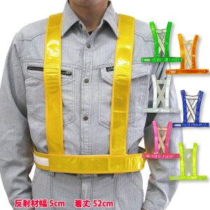 発光帯,安全ベスト,反射ベスト,安全チョッキ,作業ベスト,タスキ型安全ベスト,