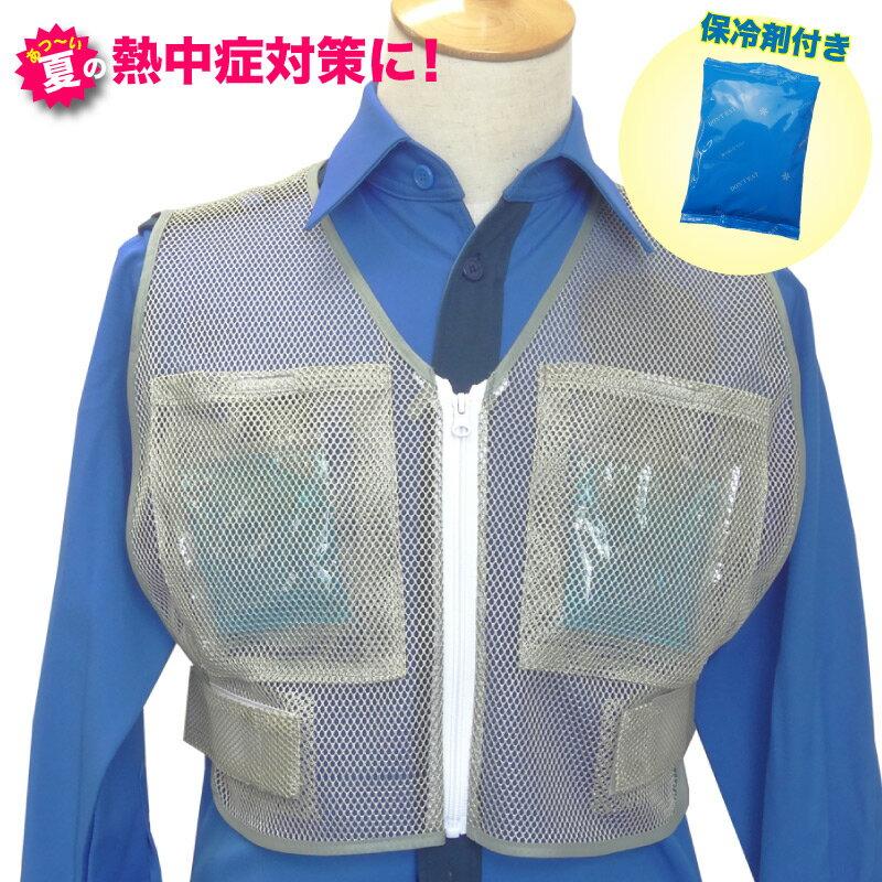 熱中症対策グッズ保冷剤4個付きポケット付きメッシュベスト クールメッシュベスト 冷却ベスト 熱中症対策 ベスト