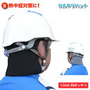 【クロネコDM便送料無料】ひんやりハット1000円ぽっきり熱中症対策 ヘルメット 内をひんやり清潔に