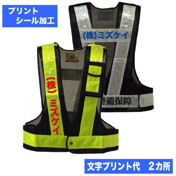 別注文字プリント代 2カ所(カッティングシール加工)/5着からご注文可能 安全ベストも一緒にご注文下さい