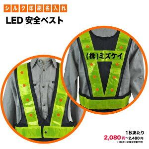 【送料無料】シルク印刷名入れLED安全ベスト10枚〜ご注文可能です♪