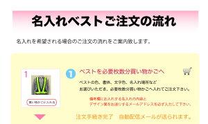 タスキ型安全ベスト発光帯反射ベスト全4色展開今なら5枚以上ご購入で名入れプリント代無料ミズケイ