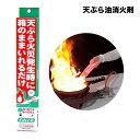 【メール便OK】天ぷら油用消火剤 ファイテック