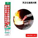 【メール便送料無料】天ぷら油用消火剤1000円ぽっきり