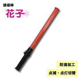 誘導棒『花子』赤LED<52cm>ミズケイ