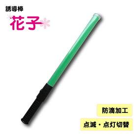 誘導棒『花子』<54cm/緑LEDタイプ> 交通整理  誘導 警棒 指示灯 安全作業   駐車場 工事現場 イベントミズケイ