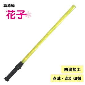 誘導棒『花子』黄LEDロング<80cm>ミズケイ