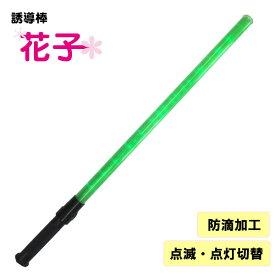誘導棒『花子』緑LEDロング<82cm>ミズケイ