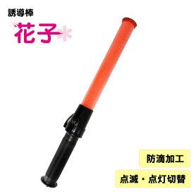 誘導棒『花子』赤LED<39cm>ミズケイ