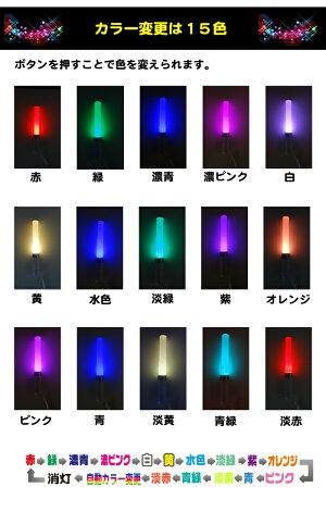 ペンライト「レイン棒」1000円ぽっきり