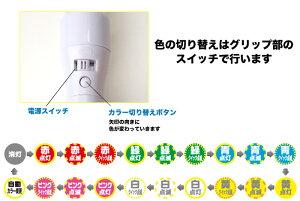 6色切替ペンライト「レイン棒」ロング1000円ぽっきり定形外郵便送料無料