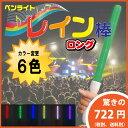 ペンライト「レイン棒」ロング6色切替 全長41cm電池式 タイプコンサート ライブ イベント フェス パーティに
