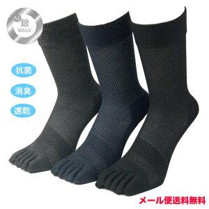 銀イオン抗菌消臭5本指靴下3足セット(PA-810)
