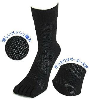 銀イオン抗菌消臭5本指靴下メッシュ3足セット25〜27cm1000円ポッキリ