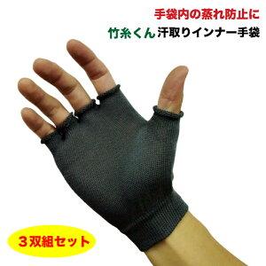 ひんやり快適!竹糸くん 汗取りインナー手袋指切タイプ <ブラック> お得な3双組手袋 インナー 下履き 吸汗 放湿 作業 炎天下 ガーデニング