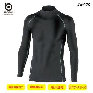 パワーストレッチハイネックシャツJW-170ボディタフネスインナーウエアーアンダーウェア下着長袖シャツおたふく手袋防寒インナーメンズコンプレッション