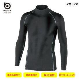 パワーストレッチ ハイネックシャツ JW-170ボディタフネス インナーウエアー アンダーウェア 下着 長袖シャツ おたふく手袋 防寒インナー メンズ コンプレッション