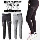 アイズフロンティア ヘビージャージージョガーパンツ #5373(J) 作業服 作業着 オールシーズン  パンツ ズボン…