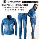 【2020年秋冬新作】アイズフロンティア ニットデニムワークジャケット+カーゴパンツ #5370(D) #5372(D) 作業服上…