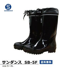 【送料無料】サンダンス長靴SB-5F【メーカー直送品/代引き不可/時間指定不可】