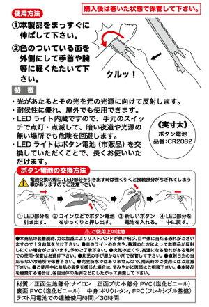 LEDアームバンドリストバンドリフレクター『巻きつくんです』2