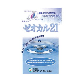 アルカリイオン水 生成 水道水 浄化 セラミックボール ゼオカル21 100g 約3ヶ月使用可能 ペット 犬 猫 水 【オススメ】