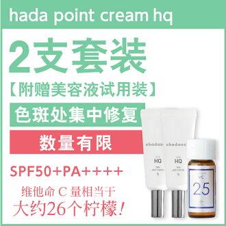 (ohadanobi) hada point cream hq 2支套装[附赠美容液试用装]*