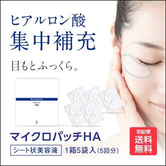 微贴片HA [1盒5袋装] (使用5次 / 约一个月)微针眼膜贴片