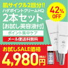 hada point cream HQ 2 set (with try Essence)*
