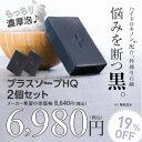 Soap2set6980