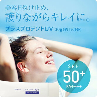 The sunscreen which is indispensable to care with the positive clean positive protection UV 30 g SPF50+ PA++++ hydroquinone cream!