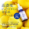 PLUS PURE VC25  10 mL 【about 1 month 】 (amphiphilic pure vitamin C 25%)
