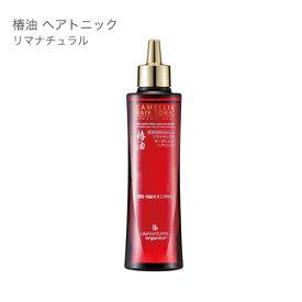 リマナチュラル 椿油 ヘアトニック 【オススメ】