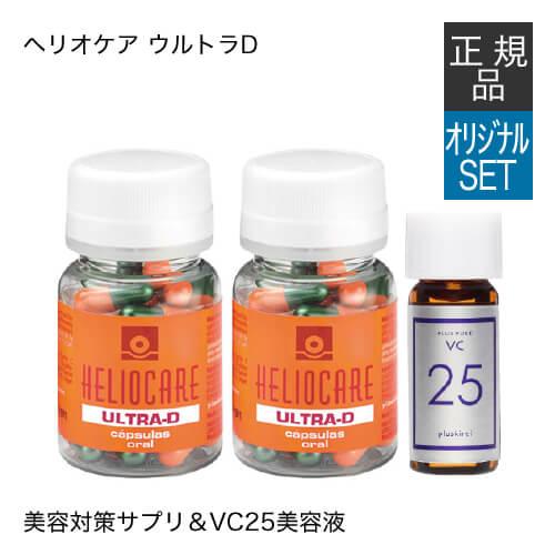 ヘリオケア ウルトラD 30カプセル 2個 + VC25ミニセット [ 美容と健康 日焼けに負けない肌の為に内側と外側からケア / 紫外線 / 日焼け / 日焼け止め / ノンケミカル / 敏感肌]【オススメ】