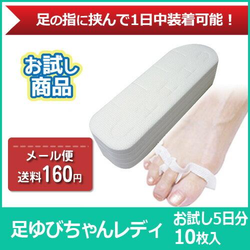 当店オリジナル 足ゆびちゃんレディ お試し5日分 10枚入 足指 水虫 女性 白癬菌