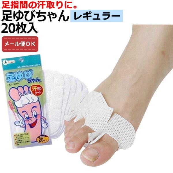 足指の間の汗を取る 足ゆびちゃん 20枚入 水虫 女性 白癬菌 レディース 足の汗とり