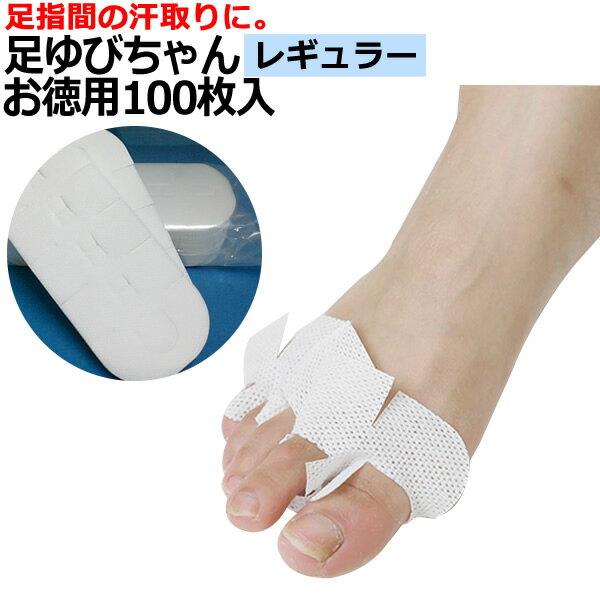 足ゆびちゃん レギュラー お徳用 100枚入 水虫 女性 白癬菌 足指 水虫治療器