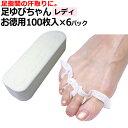 当店オリジナル 足指の間の汗を取る 足ゆびちゃんレディ お徳用 100枚入×6個 エコボックス1個付 水虫 水虫対策 水む…