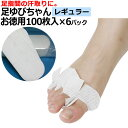 『足ゆびちゃん』 足指の間の汗を取る レギュラー お徳用100枚入×6個 エコボックス1個付 シート 水虫 みず虫 水むし …