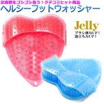 ブラシ弾力&泡立ち力がUPしました!新・ヘルシーフットウォッシャーJelly(ジェリー)水虫予防足指足角質角質ケア足指足洗いブラシ