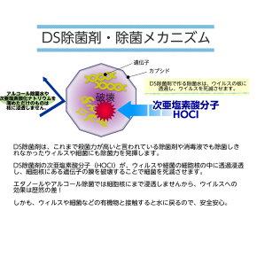 DS除菌剤10包入り次亜塩素酸水